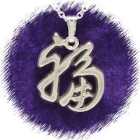 Chinese symbol - Fortune/Luck