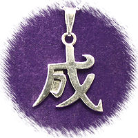 Chinese symbol - Success