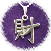 Chinese symbol - Wealth